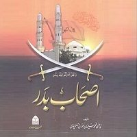 Download Ashab e Badr By Qazi Muhammad Sulaiman Salman Mansoorpuri Free