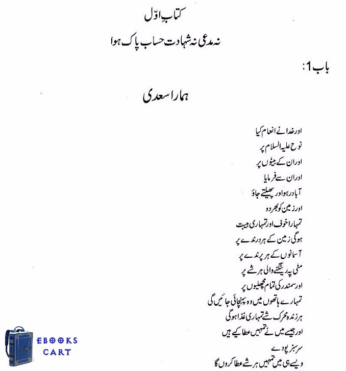 Download Namal by Nimra Ahmed Free