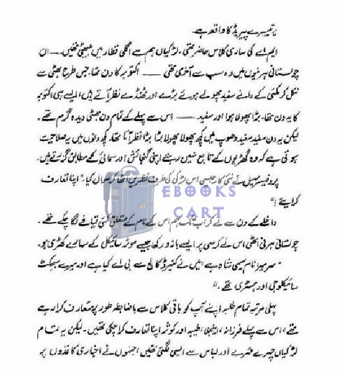Download Raja Gidh by Bano Qudsia PDF Free