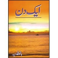 Aik Din by Bano Qudsia PDF Free Download