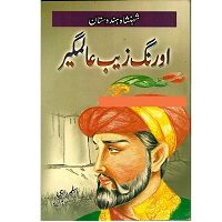 Aurangzeb Alamgir By Aslam Rahi M.A PDF book Free Download