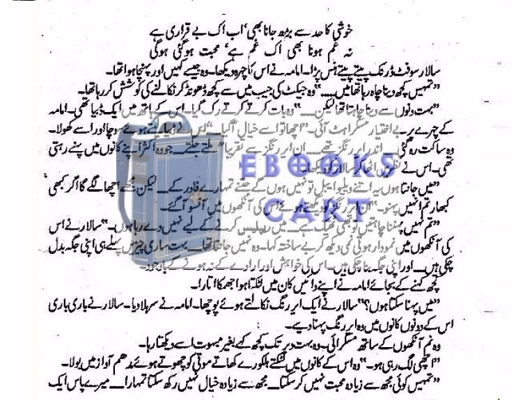 Download Aab e Hayat by Umera Ahmed PDF Free