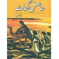 Hasil Ghat by Bano Qudsia PDF Free Download