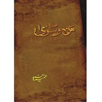 Man-o-Salwa by Umera Ahmed PDF Free Download