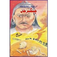 Download Genghis Khan by Maqsood Sheikh PDF Free