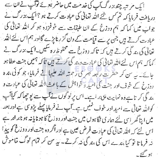 Hazrat Rabia Basri R.A by Syed Irtiza Ali Kirmani PDF Book Review