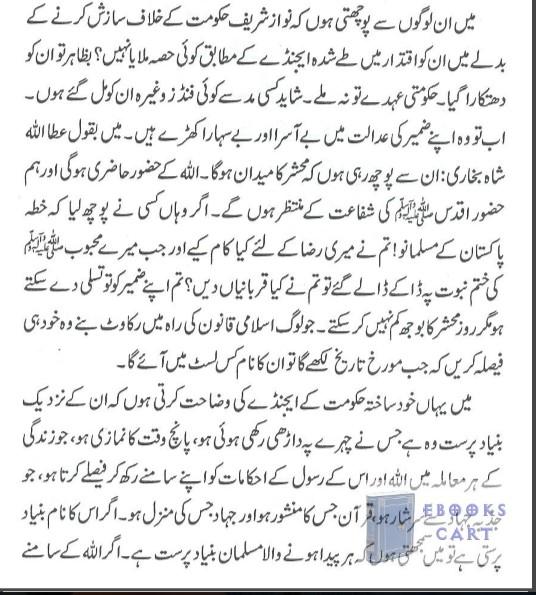 Jabar Aur Jamhuriat by Kalsoom Nawaz Sharif PDF Book Free Download