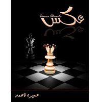 Download Aks Novel by Umera Ahmed PDF