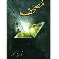 Download Mushaf Novel by Nimra Ahmed PDF
