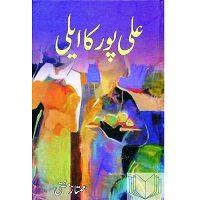 Ali Pur Ka Aili by Mumtaz Mufti PDF