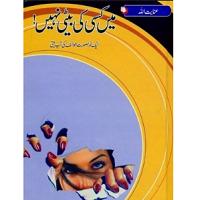 Download Main Kisi Ki Beti Nahin Novel by Inayatullah Altamash PDF