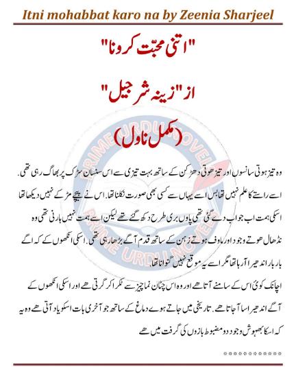 Itni-Mohabbat-karo-na-by-Zeenia-Sharjeel-Urdu-Novel-PDF