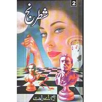 Shatranj Novel by M.A Rahat PDF