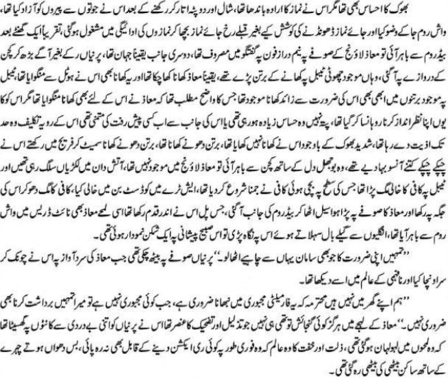 Tum Aakhri Jazeera Ho Novel by Umm e Maryam PDF