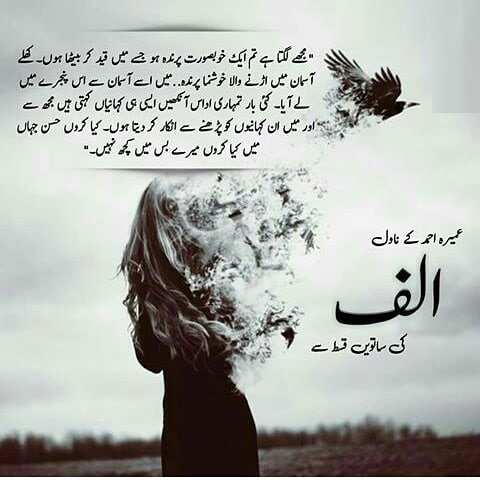 Alif Novel by Umera Ahmad PDF