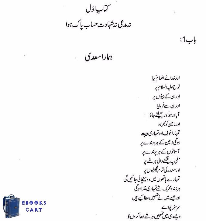 Download Namal by Nimra Ahmed Free