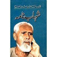 Download Shahab Nama By Qudratullah Shahab Free