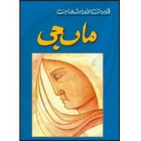 Maa Ji by Qudratullah Shahab PDF Free Download