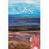 Peer e Kamil (PBUH) By Umera Ahmad PDF Free Download