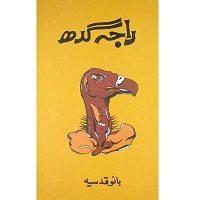 Raja Gidh by Bano Qudsia PDF Free Download