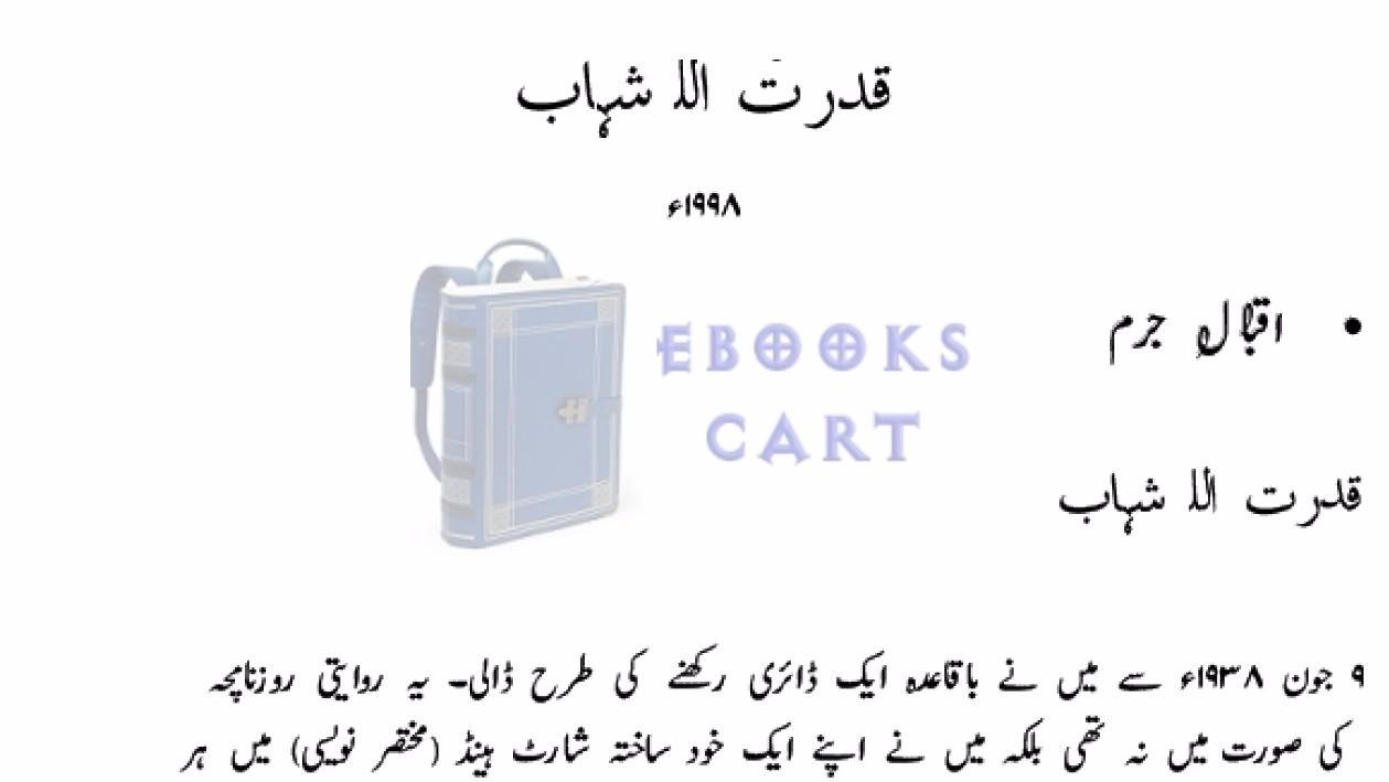 Shahab Nama By Qudratullah Shahab PDF Description
