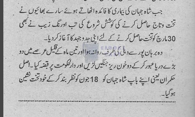 Aurangzeb Alamgir By Aslam Rahi M.A Free Book Review
