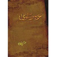 Man-o-Salwa by Umera Ahmed PDF Free Download