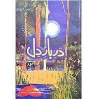 Darbar e Dil Novel my Umera Ahmed PDF