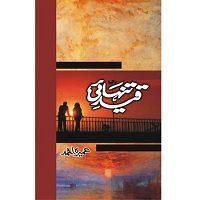 Download Qaid e Tanhai Novel By Umaira Ahmad PDF