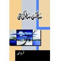 Download Sans Sakin Thi Novel By Nimra Ahmed PDF