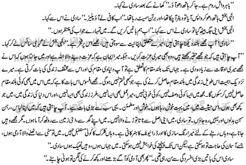 Ishq Ka Ain Novel by Aleem Ul Haq Haqqi PDF