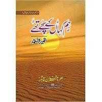 Hum Kahn Kay Sachay Thay by Umera Ahmed PDF