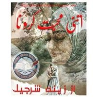 Itni-Mohabbat-karo-na-by-Zeenia-Sharjeel-Urdu-Novel-PDF