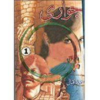 Jawari Novel Complete 4 Volumes by Ahmed Iqbal PDF