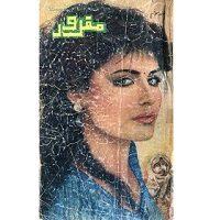 Mafroor Novel Complete 6 Volumes by Aqleem Aleem PDF
