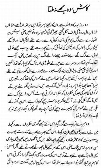 Main Kisi Ki Beti Nahin Novel by Inayatullah Altamash PDF Download