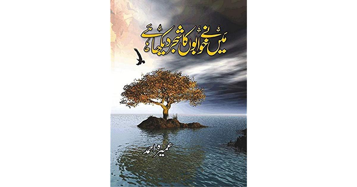 Mein Ne Khabob Ka Shajar Dekha Hay PDF Download