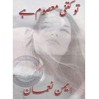 Tu Kitni Masoom Ha Urdu Novel by Aymen Nauman PDF