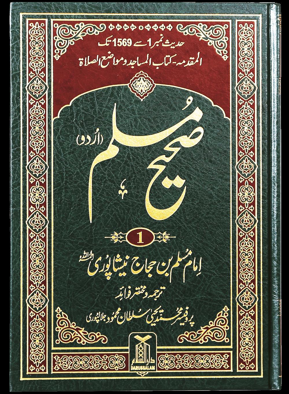 Sahih Muslim Urdu by Abul Husain Muslim bin al-Hajjaj al-Nisapuri PDF