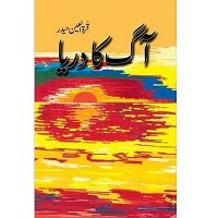 Aag Ka Darya by Qurratulain Hyder Urdu Novel PDF