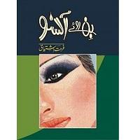 Bin Roye Ansoo by Farhat Ishtiaq PDF