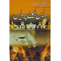 Dais Hue Pardais by Mustansar Hussain Tarar PDF
