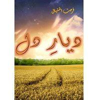 Dayar-e-Dil by Farhat Ishtiaq Urdu Novel PDF