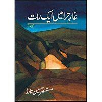 Ghaar e Hira Main Aik Raat by Mustansar Hussain Tarar PDF