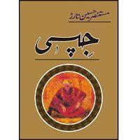 Gypsy by Mustansar Hussain Tarar PDF