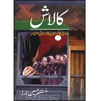 Kalash by Mustansar Hussain Tarar PDF