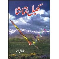 Khel Tamasha by Ashfaq Ahmed PDF