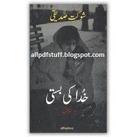 Khuda Ki Basti by Shaukat Siddiqui Urdu Novel PDF