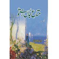 Mata-e-Jaan Hai Tu by Farhat Ishtiaq PDF