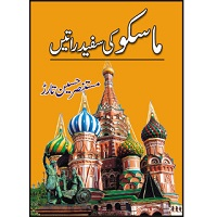 Moscow Ki Safaid Raatain by Mustansar Hussain Tarar PDF